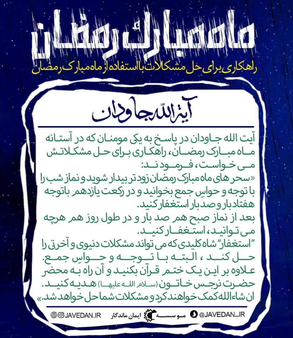 راهکاری برای حل مشکلات با استفاده از ماه رمضان